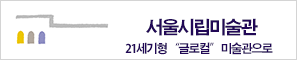 seoul-citygallery.png