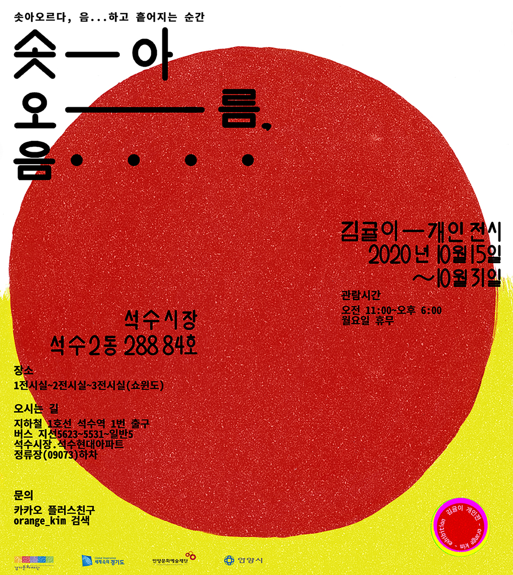 솟아오름음_김귤이개인전_포스터_최종 (2).jpg