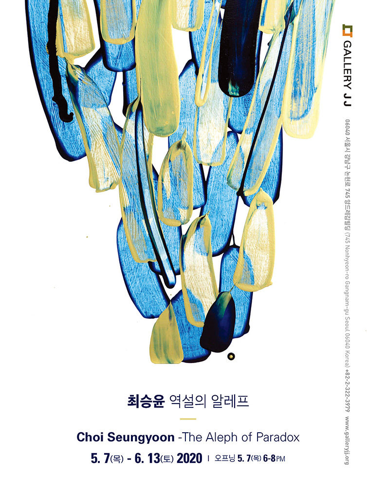 (rgb)갤러리JJ_최승윤전시포스터 5.7-6.13.jpg
