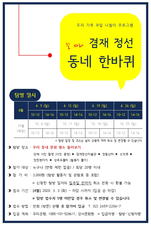 2020 길따라 안내문(4월).jpg